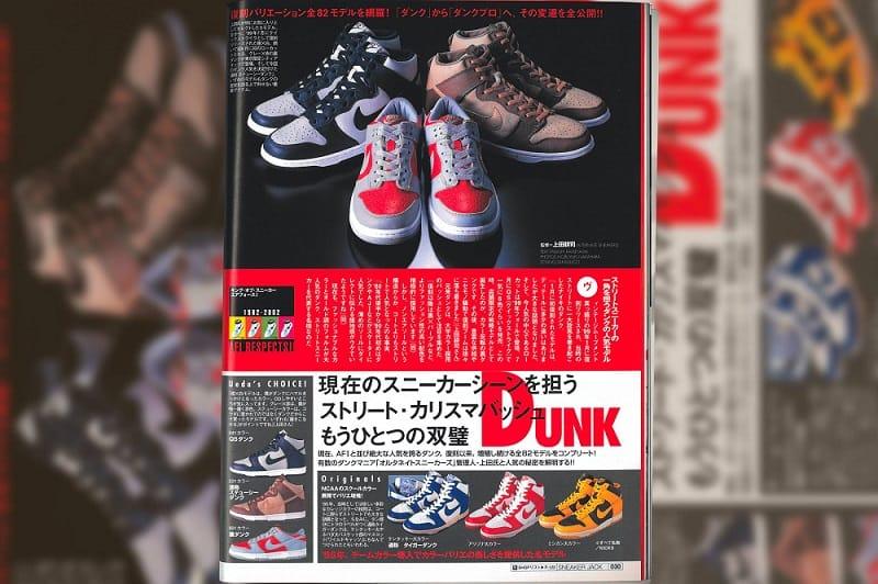 Nike Dunk 1999